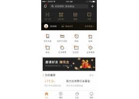 阅读类app首页界面