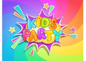孩子们的派对生日快乐插画设计