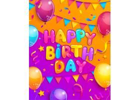 气球生日快乐海报背景插画设计