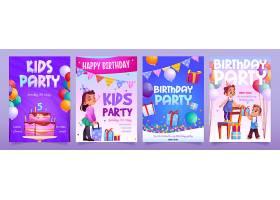 孩子们的生日派对海报设计