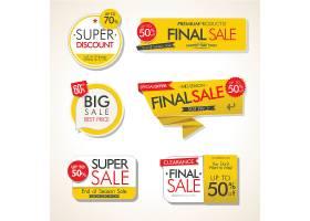黄色创意电商通用促销打折标签标贴设计