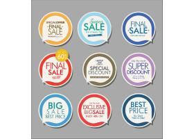 圆形创意电商通用促销打折标签标贴设计