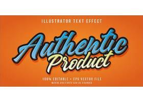 橙色背景手写艺术字主题可编辑英文字体样式设计