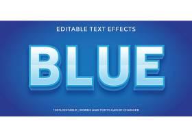 蓝色立体主题三维可编辑文本样式字体效果矢量图