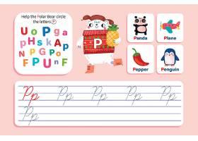英文字母练习卡设计