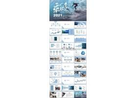 2021乘风破浪追逐梦想企业年终工作总结暨新年计划ppt模板
