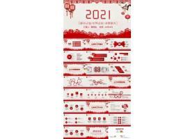 2021年终工作总结新年计划ppt模板