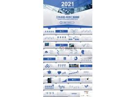 蓝色大气工作总结年终工作汇报新年计划ppt模板