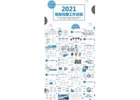 2021简约商务风框架完整年终工作总结新年计划ppt模板