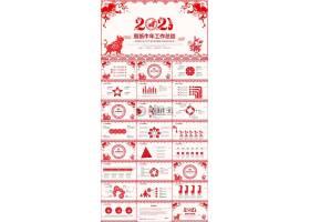 2021红色剪纸风年终工作总结暨新年计划ppt模板