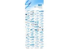 蓝色简约风2021年终工作总结通用ppt模板
