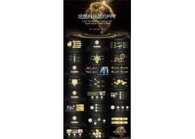 金色炫酷地球互联网大数据科技ppt模板