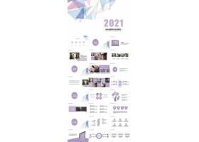 简约时尚紫色淡雅迷情年终工作总结汇报ppt模板