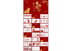 红色中国风牛年新年工作计划工作总结ppt模板