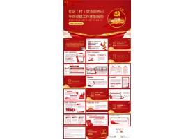 红色党政风党支部社区社村党建工作述职汇报年终总结ppt模板