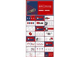红蓝撞色2021新年工作计划动态ppt模板