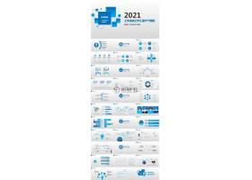 蓝色2021年终总结暨新年计划ppt模板