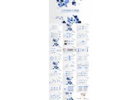 蓝色唯美风工作总结工作周报商务通用ppt模板