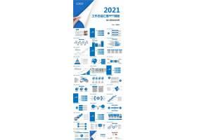 蓝色商务风工作总结汇报ppt模板