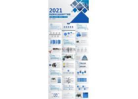 蓝色大气简约工作总结会议报告计划ppt模板