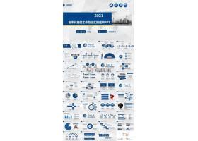 蓝色扁平化商务工作总结述职汇报ppt模板