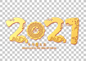 中国风新年2021字体设计