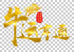 金色牛运亨通毛笔字艺术字金色艺术字