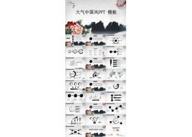 大气水墨中国风ppt模板