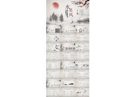 复古水墨风创意中国风ppt模板