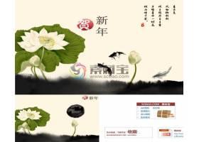 荷花水墨贺新年中国风ppt模板