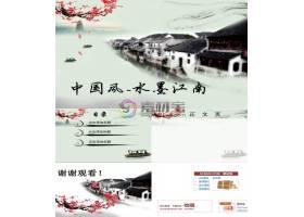 水墨江南中国风ppt模板
