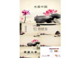 水墨中国中国风ppt模板