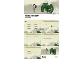 水墨荷花中国风ppt模板