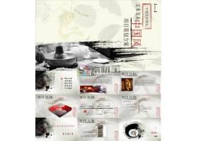 中国风水墨项目策划方案中国风ppt模板