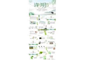 原创中国风清明节ppt模板