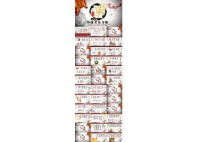 中国风中国传统节日活动策划ppt模板