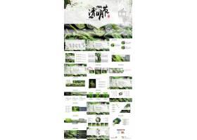 绿色素雅清明节活动策划ppt模板
