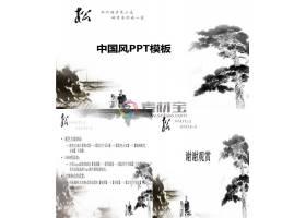 松中国元素ppt模板