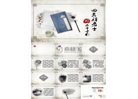 古诗集中国风ppt模板