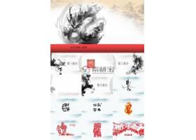 水墨龙中国风ppt模板