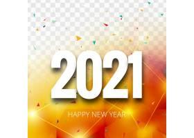 2021年新年快乐渐变黄背景