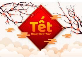 详细公寓2021年越南新年快乐