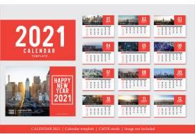 现代设计2021年日历模板