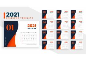 现代风格的新年日历模板