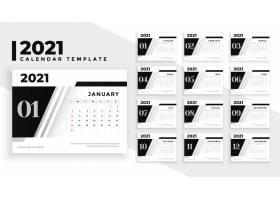 现代风格的漂亮日历模板
