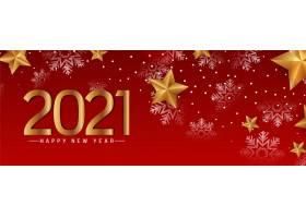 红色喜迎2021年新年横幅设计