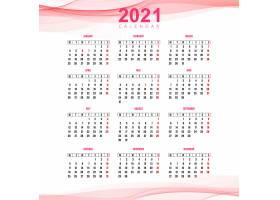 2021年商务日历