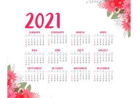 花式2021年漂亮日历模板