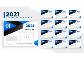 简约蓝色新年快乐日历模板