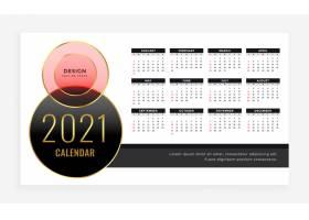 豪华式新年日历模板